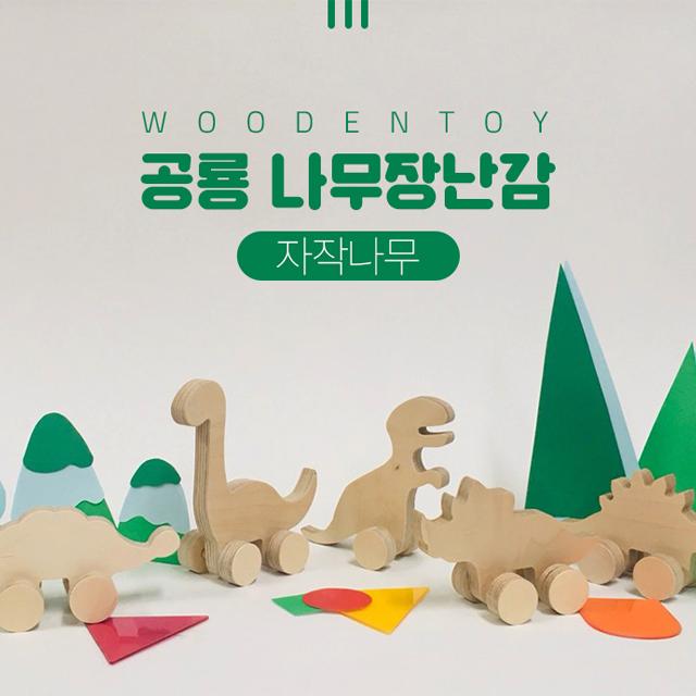 우드토이 자작나무 나무장난감 어린이장난감 유아장난감 아이큐발달 이큐발달 소근육발달 놀이기구 영유아장난감